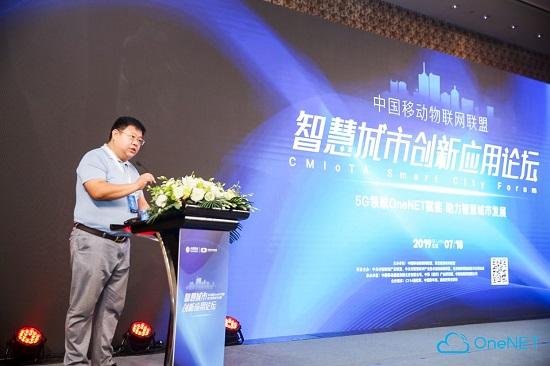 中国移动物联网联盟智慧城市创新应用论坛在京