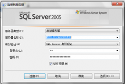 关于SQL连接语句中的Integrated Security=SSPI/ture/fals